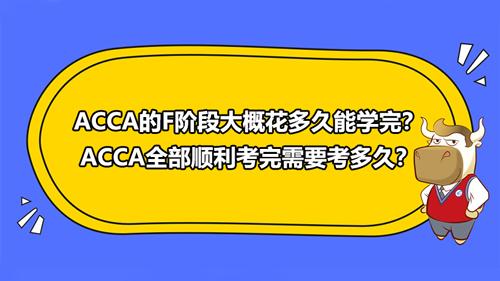ACCA的F阶段大概花多久能学完?ACCA全部顺利考完需要考多久?