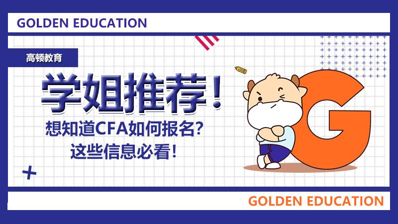 学姐推荐!想知道CFA如何报名?这些信息必看!
