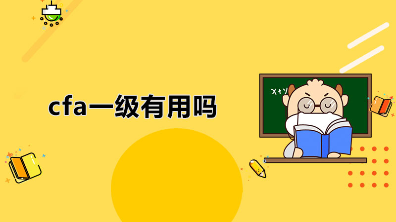 cfa一级有用吗?怎么学习CFA一级金融英语?