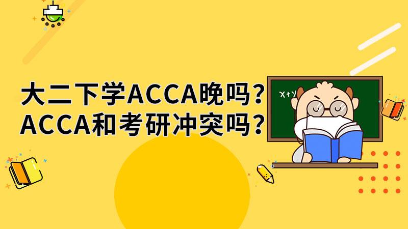大二下学ACCA晚吗?ACCA和考研冲突吗?