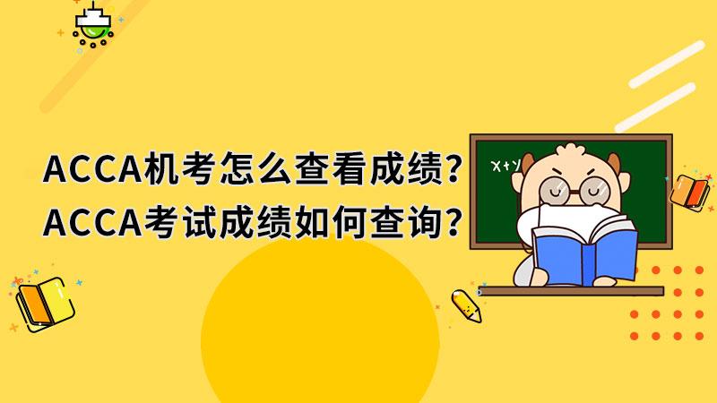 ACCA机考怎么查看成绩?ACCA考试成绩如何查询?