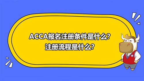 2021年ACCA报名注册条件是什么?注册流程是什么?