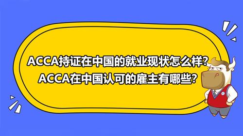 ACCA持证在中国的就业现状怎么样?ACCA在中国认可的雇主有哪些?