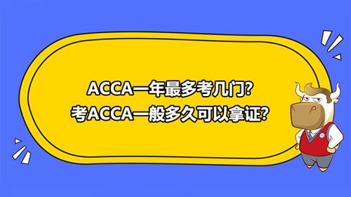 ACCA一年最多考几门?考ACCA一般多久可以拿证?