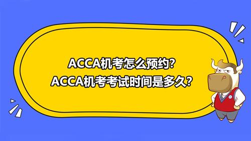 ACCA机考怎么预约?ACCA机考考试时间是多久?