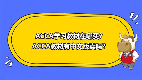 ACCA学习教材在哪买?ACCA教材有中文版卖吗?
