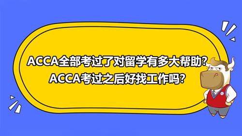 ACCA全部考过了对留学有多大帮助?ACCA考过之后好找工作吗?