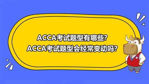 ACCA考试有哪些题型?ACCA考试题型会经常变动吗?