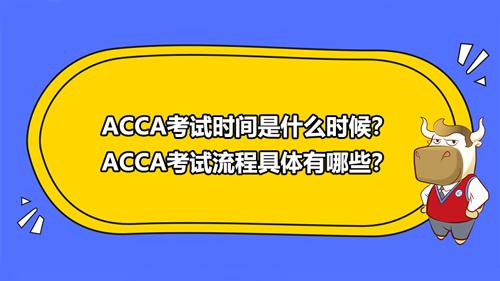 ACCA考试时间是什么时候?ACCA考试流程具体有哪些?