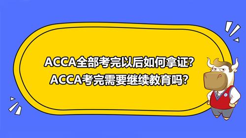 ACCA全部考完以后如何拿证?ACCA考完需要继续教育吗?