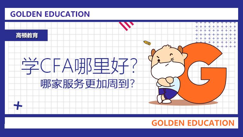 学CFA哪里好?哪家服务更加周到?