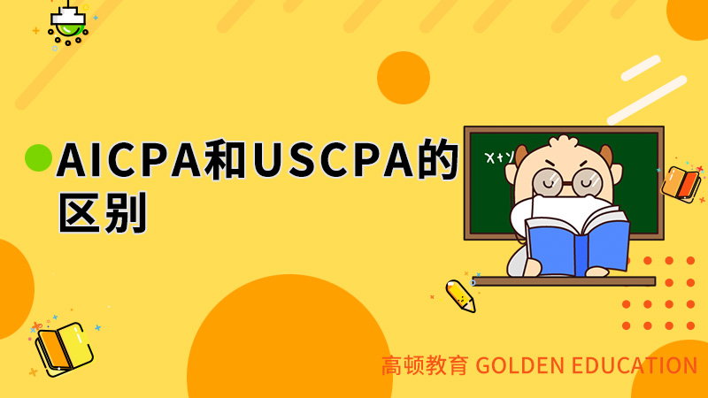 AICPA和USCPA的区别,AICPA和USCPA是一样的意思吗?
