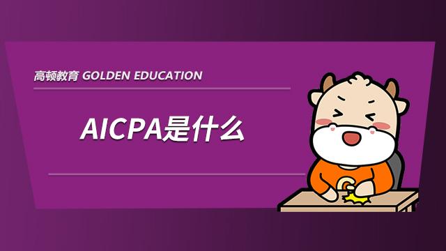 aicpa是什么证书,aicpa是什么意思?