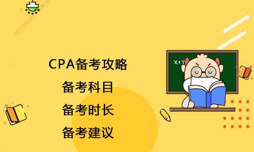 2021年CPA备考攻略:备考科目-备考时长-备考建议