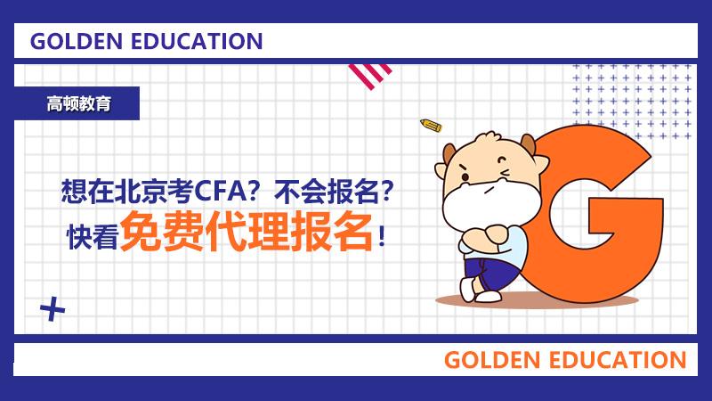 2021年想在北京考CFA?不会报名?快看免费代理报名!