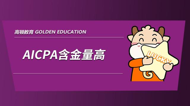 aicpa是什么证书,含金量是不是很高