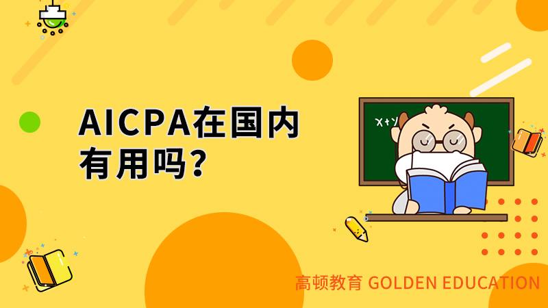 aicpa在中国有用吗,如果去考好考吗?