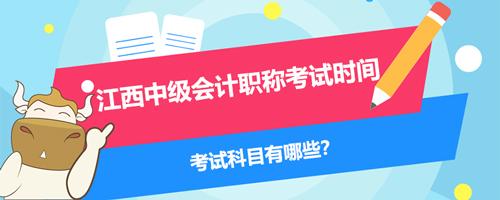 2021江西中级会计职称考试时间、考试科目有哪些?
