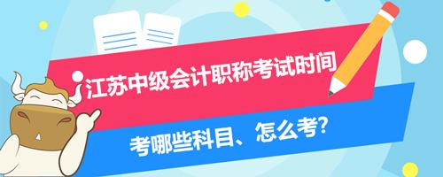 2021江苏中级会计职称考试时间、考哪些科目、怎么考?