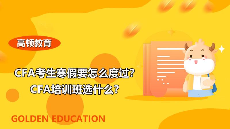高顿教育:CFA学习需要什么学历?学历对CFA的影响大吗?