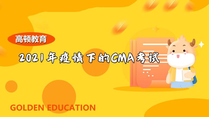 2021年上海疫情会影响CMA考试吗?上海CMA考生怎么办?
