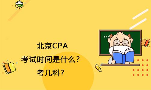 2021年北京CPA考试时间是什么?考几科?