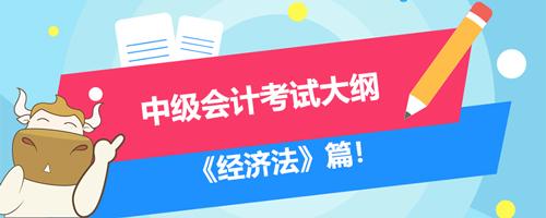 2021中級會計考試《經濟法》大綱最新發布!快收藏?。?!