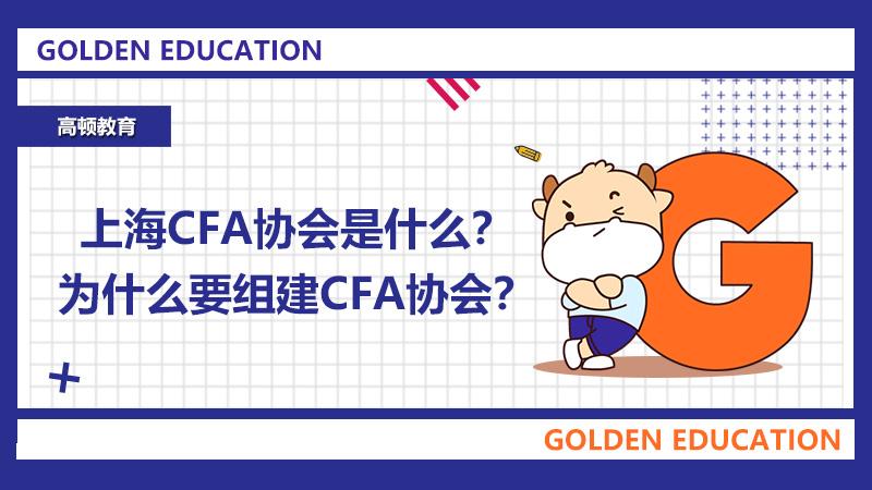 高顿教育:上海CFA协会是什么?为什么要组建CFA协会?