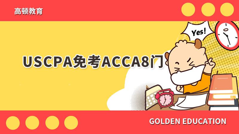 USCPA和ACCA哪个吃香?USCPA免考ACCA的步骤