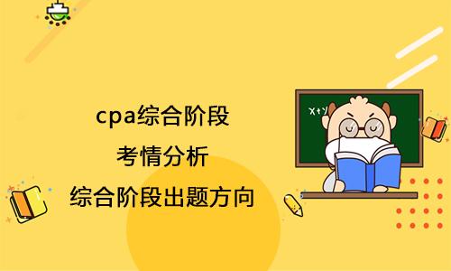 2021年cpa综合阶段考情分析!综合阶段出题方向!