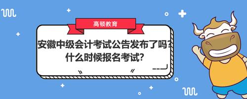 2021安徽中级会计考试公告发布了吗?什么时候报名考试?