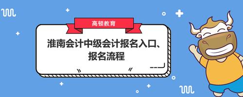 2021淮南会计中级会计报名入口、报名流程