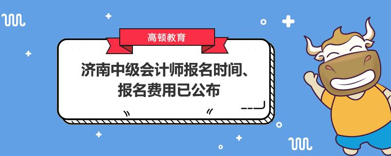 济南中级会计师报名时间2021、报名费用已公布