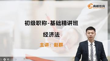 经济法基础免费体验课程