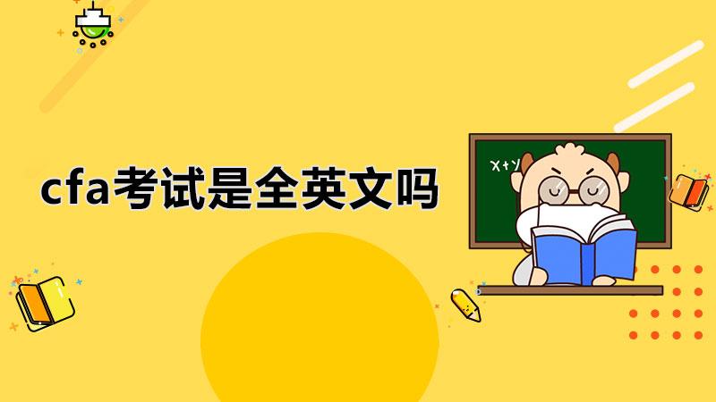 cfa考试是全英文吗?附CFA考试结构介绍