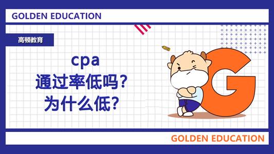 cpa通过率低吗?为什么低?