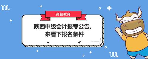 2021年陕西中级会计报考公告,来看下报名条件
