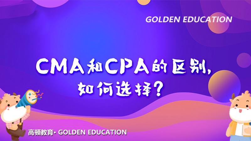 CMA和CPA的区别,如何选择?