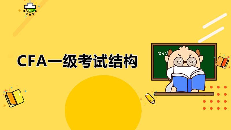 CFA一级考试结构是什么?附CFA一级考试科目权重