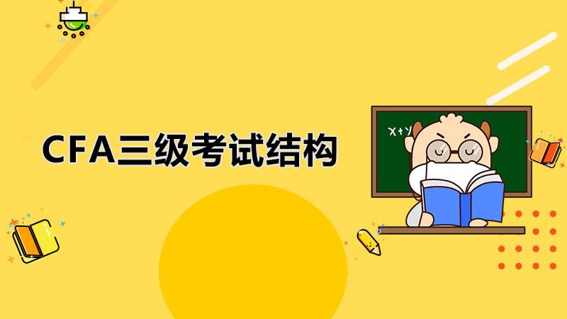 CFA三级考试结构是什么?CFA三级IPS考什么?