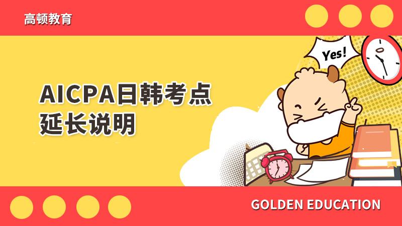 AICPA日韩考点延长说明