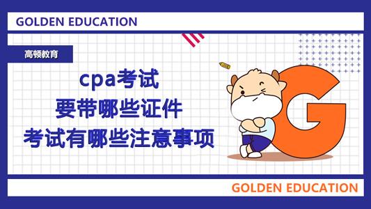 cpa考试要带哪些证件?考试有哪些注意事项?