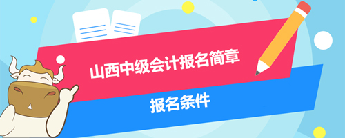 2021山西中级会计报名简章、报名条件
