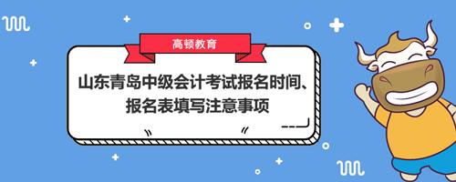 2021山东青岛中级会计考试报名时间、报名表填写注意事项