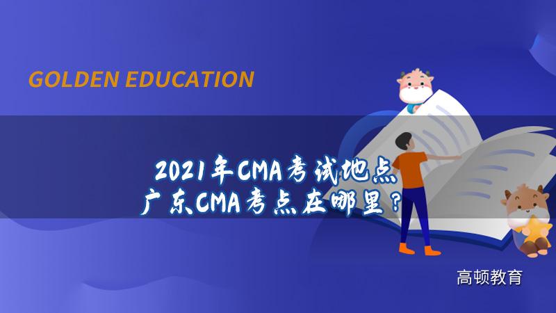 2021年CMA考试地点,广东CMA考点在哪里?