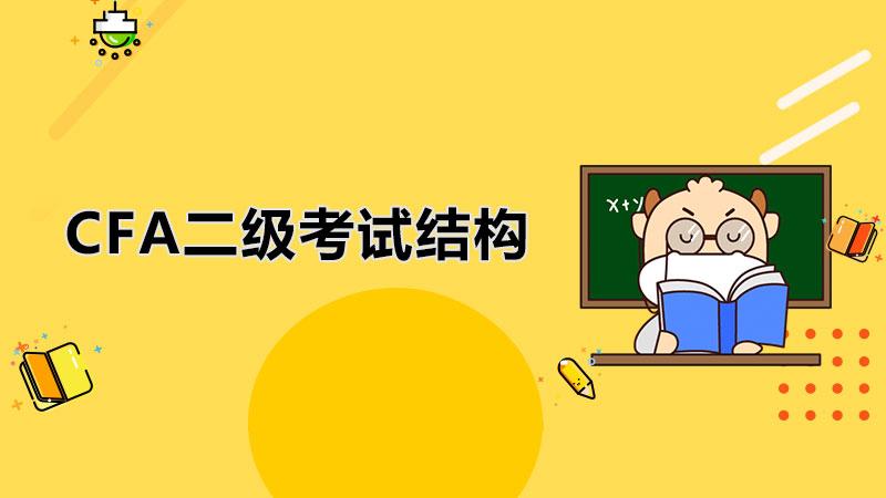 CFA二级考试结构是什么?CFA二级考试可申请奖学金吗?