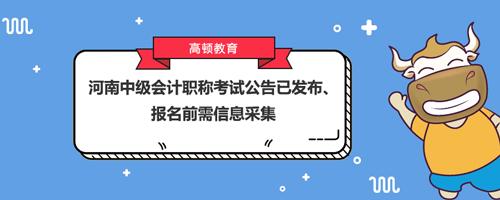 2021年河南中级会计职称考试公告已发布、报名前需信息采集