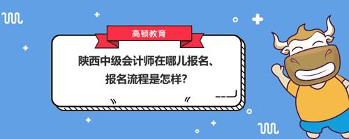 2021陕西中级会计师在哪儿报名、报名流程是怎样?
