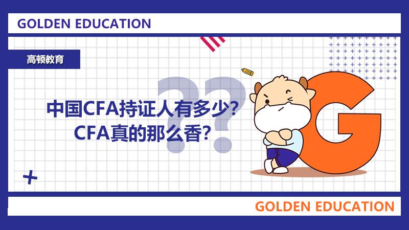 中国CFA持证人有多少?CFA真的那么香?