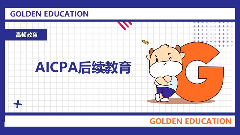 AICPA后续教育